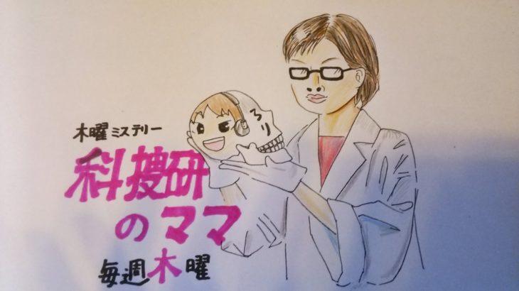 科捜研のママ