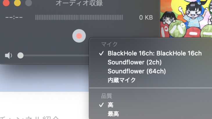 Voicyの音声をYouTube化する方法 音声のファイル化