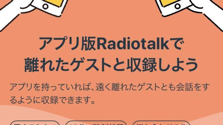 Radiotalkコラボ01