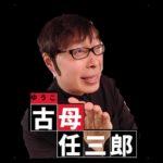 古畑任三郎の新キャストをランキングで予想