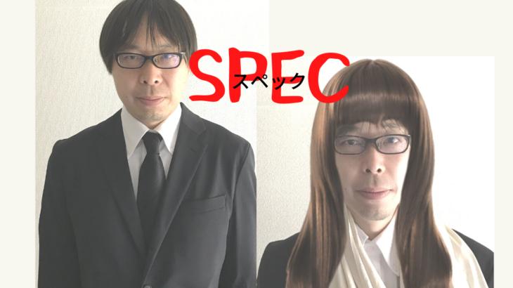 祝SPEC再放送企画、もしも新キャストでリメイクしたら?