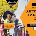 ゲスト大阪プロガイドたけちゃん、子どもと大阪行くならここ!