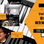 ゲストROCK IN Voicy!Voicy初の音楽番組誕生秘話とは?