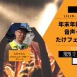 2021年は音声業界躍進!年始音声イベントたけフェス開催概要