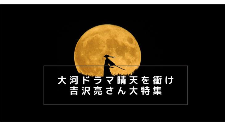 大河ドラマ晴天を衝け、吉沢亮さんを大特集