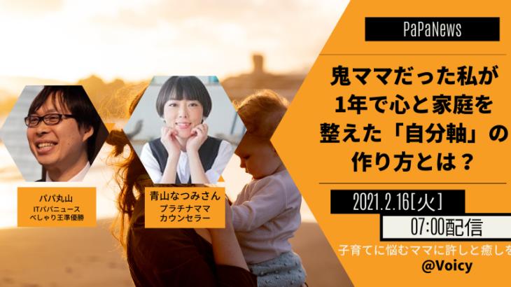 青山なつみコラボ02